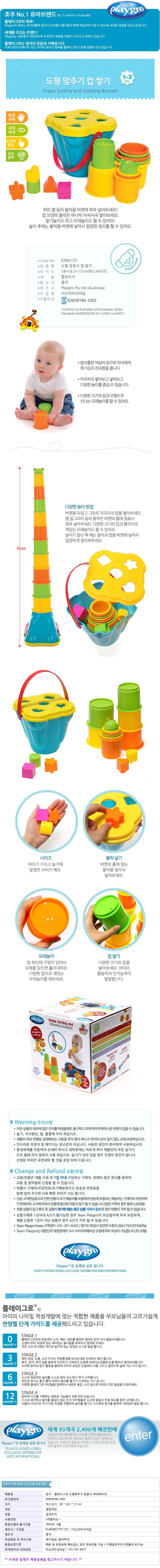 플레이그로 도형맞추기 컵쌓기 (6384153) 유아놀잇감 컵쌓기 컵놀이 장난감 쌓기놀이 유아완구 유아장난감 유아용완구 영유아장난감 영유아완구